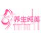 养生纯美logo