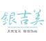 银吉美logo