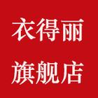 衣得丽logo