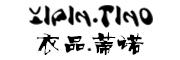 衣品.蒂诺logo