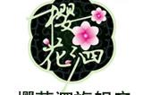 樱花泗logo