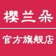 樱兰朵logo
