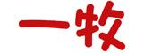 一牧logo