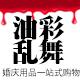 油彩乱舞logo