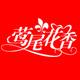 莺尾花香logo