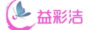 益彩洁logo