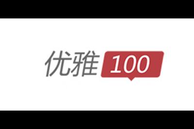 优雅100logo