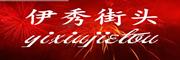 伊秀街头logo
