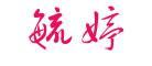 毓婷logo