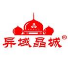异域晶城logo