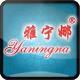 雅宁娜logo