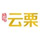 云栗logo