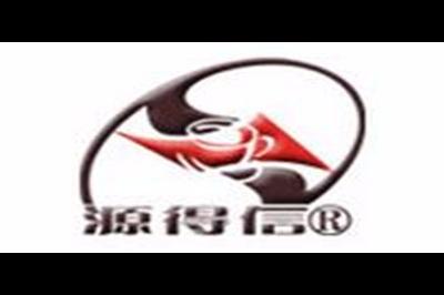 源得信logo