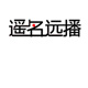 遥名远播logo
