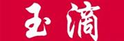 玉滴logo