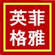 英菲格雅logo