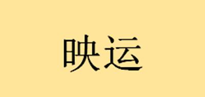 映运logo