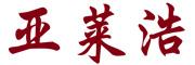 亚莱浩logo