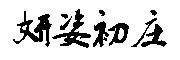妍姿初庄logo