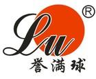 誉满球logo
