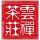 云禅茶庄logo