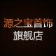 源之宝首饰logo