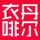 衣丹啡尔logo