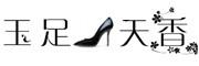 玉足天香logo