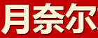 月奈尔logo