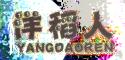 洋稻人logo