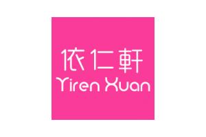 依仁轩logo