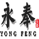 永奉logo