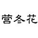 营冬花logo