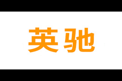 英驰logo
