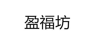 盈福坊logo