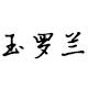 玉罗兰家居logo