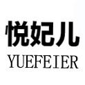 悦妃儿logo