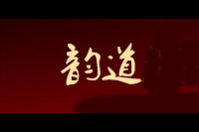 韵道logo