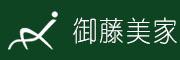 御藤美家logo