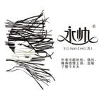 永帅logo