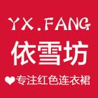 依雪坊logo