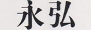 永弘logo