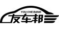 友车邦logo