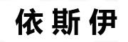 依斯伊logo
