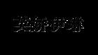 英娇伊琳logo