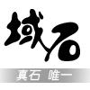 域石珠宝logo