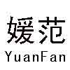 媛范logo
