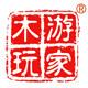 游家木玩玩具logo