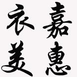 衣嘉美惠logo