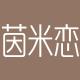茵米恋logo